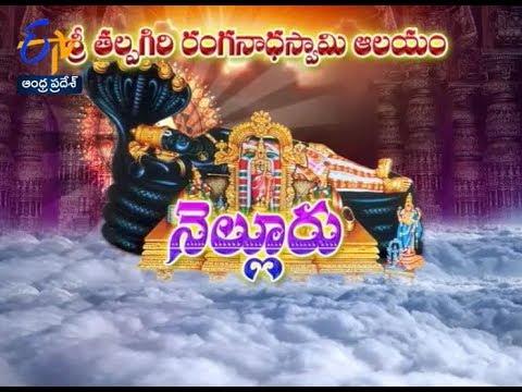 Sri Talpagiri Ranganatha Swami Temple | Nellore | Teerthayatra | 12th September 2017 | Full Episode