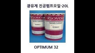 마운트존 광유계진공펌프오일 optimum32 소용량 진…
