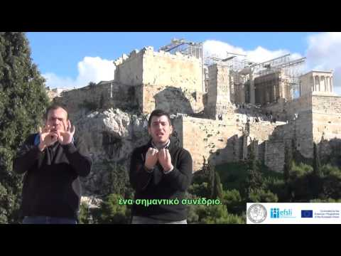 Efsli Conference in Greece - Athens 9-11/09/2016 (Greek Subs)