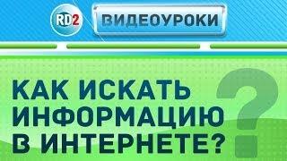 Как искать информацию в интернете. Хитрости поиска в Yandex и Google(Как искать информацию в интернете. Хитрости поиска в Yandex и Google Хотите работать удалённо? Нажмите здесь!..., 2014-01-31T11:17:34.000Z)