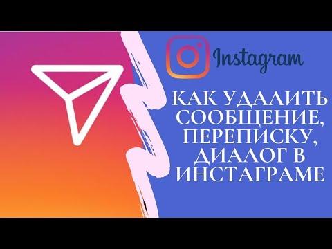 Вопрос: Как удалить сообщение в Instagram?
