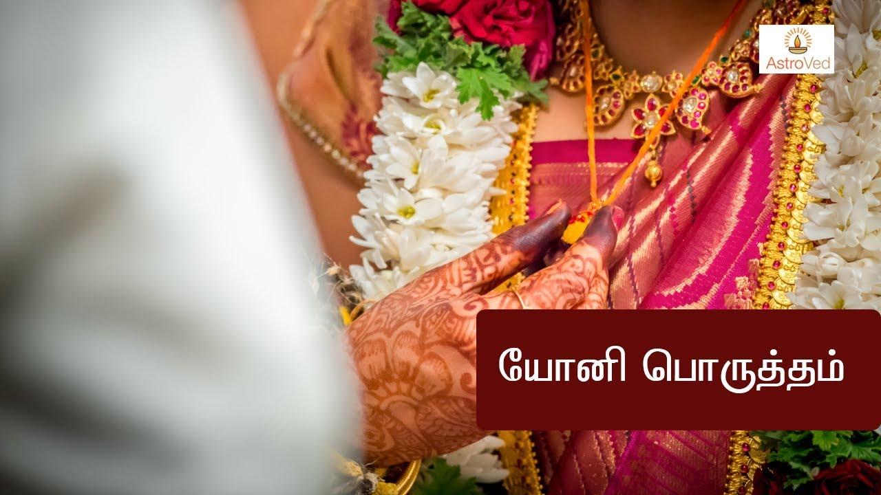 Yoni Porutham ,Yoni Kuta in Marriage,Sexual Compatibility in Marriage