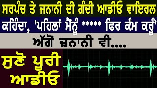 Sarpanch Audio Viral | Punjab | Latest News