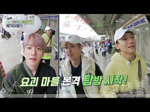 [EXO의 사다리 타고 세계여행 – 첸백시 일본편] 일단 GO 무조건 GO
