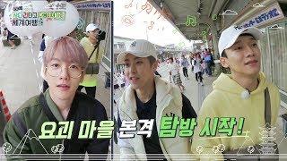 [EXO의 사다리 타고 세계여행 – 첸백시 일본편] 일단 GO 무조건 GO thumbnail