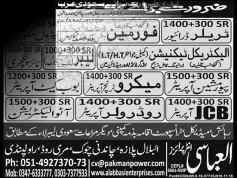Jobs in Saudi Arabia , Daily Express, Lahore dated 20 Nov 2016