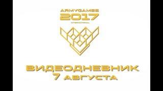 Видеодневник Армейских международных игр-2017. 7 августа