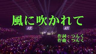 2014年7月30日リリース。Juice=Juiceのメジャー4枚目のCDシングル。 作詞・作曲: つんく、編曲: 平田祥一郎 動画製作のきっかけをくれた ...
