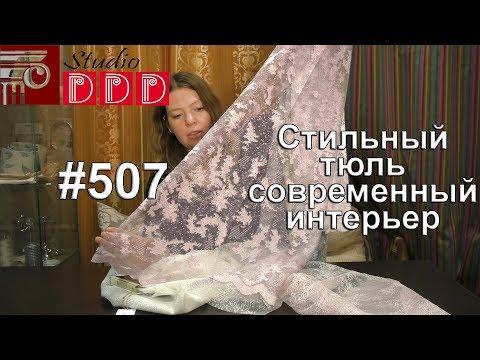 #507. Стильный тюль для современного интерьера