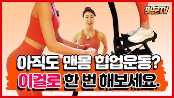 [핏분TV] 핏분 스탠딩 스텝퍼로 힙업 100% 성공하는 운동방법! (엉밑살,허벅지안쪽살)