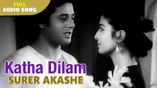 Katha Dilam | Surer Akashe | Kishore Kumar and Asha Bhonsle | Bengali Love Songs