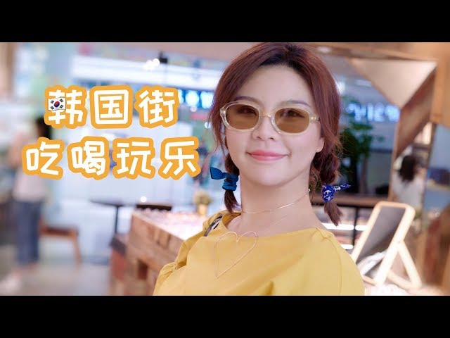 [Eng Sub]Korean Town Vlog in Shanghai. 吃吃喝喝一整天,上海也能吃到的正宗韩国味儿~【曼游记】*4K