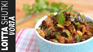লইট্টা শুটকি ভর্তা | Spicy Loitta Shutki Vorta | Bangladeshi Vorta Recipe | Shutki Vorta Recipe