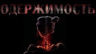 Топ 5 годных фильмов ужасов про ОДЕРЖИМОСТЬ!