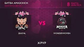 Шоу-матч  «Битва амазонок»  2easy4l vs WonderWomen