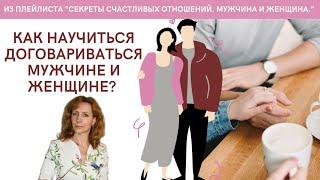 КАК НАУЧИТЬСЯ ДОГОВАРИВАТЬСЯ МУЖЧИНЕ И ЖЕНЩИНЕ психолог Ирина Лебедь