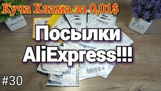#30 Распаковка Посылок с Aliexspress 2019 (Куча Хлама из Китая за 0,01$)