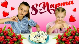 Дети Готовят Торт на 8 Марта