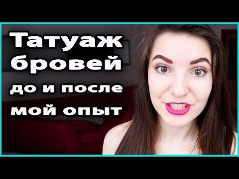 💉 ТАТУАЖ БРОВЕЙ | Микроблейдинг | Перманентный макияж | Мой опыт: брови до и после 💜 LilyBoiko