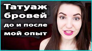 💉 ТАТУАЖ БРОВЕЙ | Микроблейдинг | Перманентный макияж | Мой опыт: брови до и после 💜 LilyBoiko(, 2016-03-09T06:00:30.000Z)