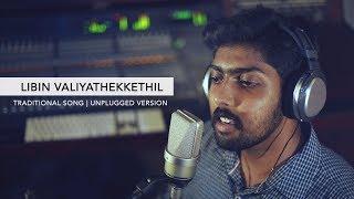Yeshuve Ninte Roopame | Traditional Song | Unplugged Version | Libin Valiyathekkethil ©