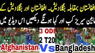 Afghanistan Vs Bangladesh 3 ODI And 2 T20 Series 2018 | Afghanistan Will Host Bangladesh In June