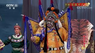 《中国京剧像音像集萃》 20191005 京剧《安国夫人》 2/2  CCTV戏曲