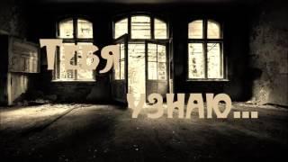 Тебя узнаю - Русавуки | Новая песня из альбома