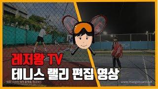 [레저왕TV테니스영상]…