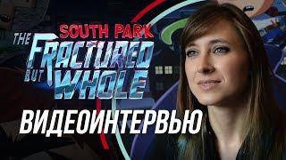 Красота спасает South Park: The Fractured But Whole (интервью с E3 2017)