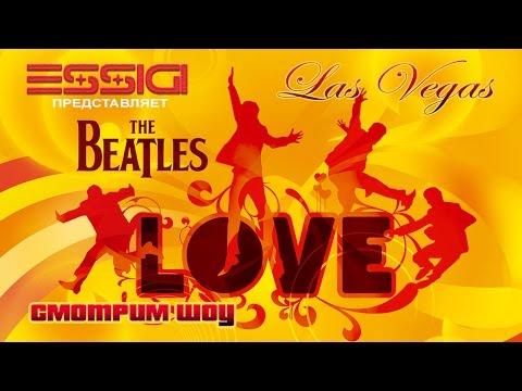 Лас Вегас: смотрим шоу The Beatles Love от Cirque du Soleil и снова выигрываю в казино