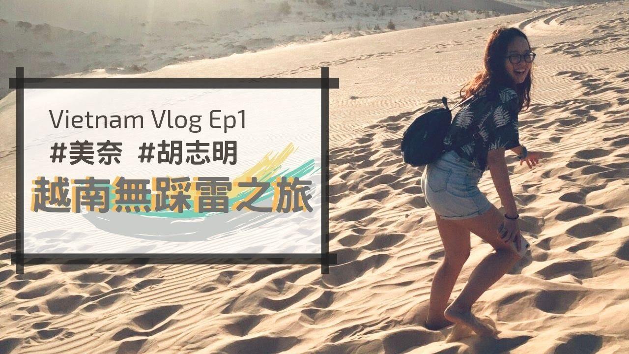 Vietnam Vlog Ep1|| 越南無踩雷之旅!! 臥鋪巴士初體驗、美奈24小時爆肝行程
