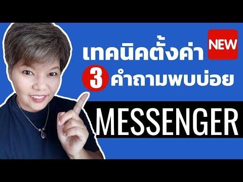 เทคนิคตั้งค่าคำถามที่พบบ่อยใน Messenger เพิ่ม % แชทกับเพจ