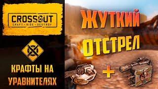 Играбельные крафты с выставки Crossout №3: сборки на уравнителях и авроре