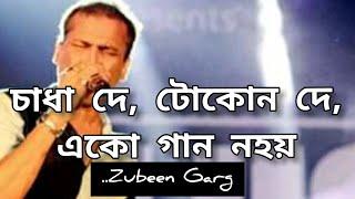 Zubeen Garg talks about Tukun De and Modern song