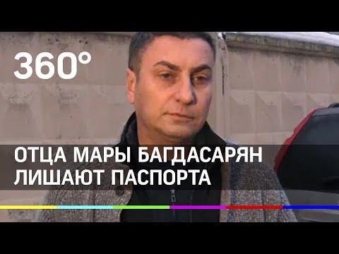 «Будем подавать иск миллионов на 100» - адвокат отца Мары Багдасарян о лишении его паспорта