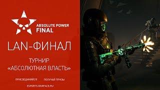 LAN-финал турнира Абсолютная власть