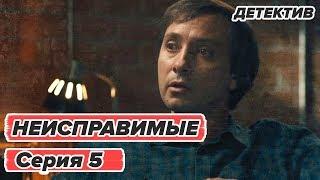 Сериал НЕИСПРАВИМЫЕ - 5 серия - Детектив HD | Сериалы ICTV