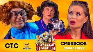 СМЕХBOOK | Один за всех | Уральские пельмени