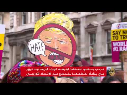 مظاهرات حاشدة في لندن احتجاجا على زيارة ترامب  - 22:21-2018 / 7 / 13