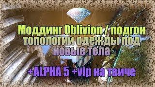 Blender / Nifskope / Oblivion LM - Закулисье сборки. Подгонка одежды под кастомные тела зверорас.