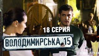 Владимирская, 15 - 18 серия | Сериал о полиции
