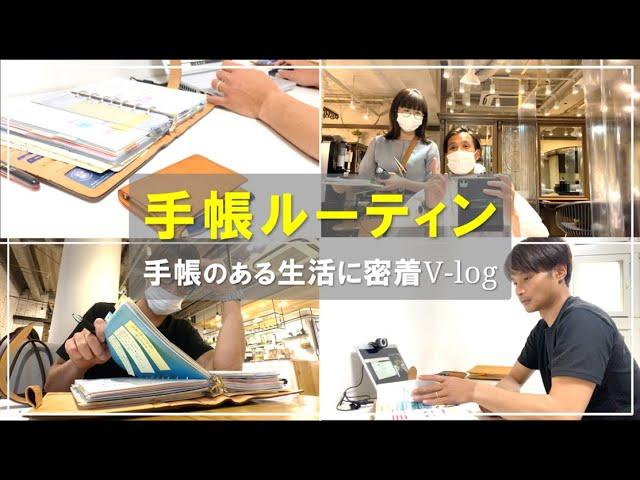 【手帳ルーティン】A5システム手帳でデザインする1日に密着V-log