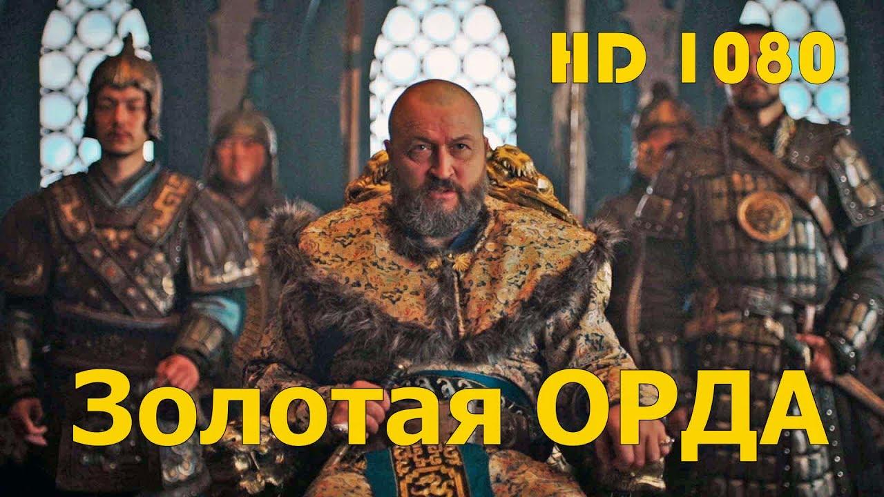 Золотая орда (2017) Трейлер HD 1080 исторический сериал - русский фильм. Русское кино.