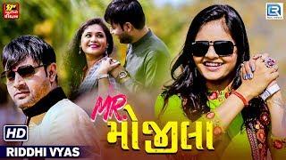 Mr. Mojila Riddhi Vyas | New Song 2019 | મી. મોજીલા | Full VIDEO | RDC Gujarati