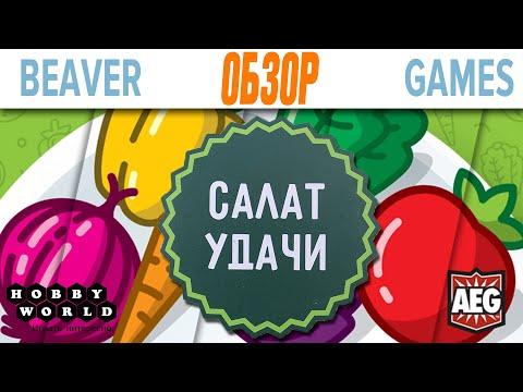 Салат Удачи Настольная Игра Обзор