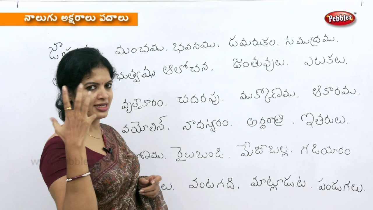 writing four letter words in telugu