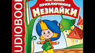 2000373 Chast 01 Аудиокнига Носов Николай Николаевич Приключения Незнайки