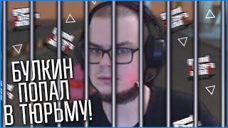 БУЛКИН ПОПАЛ ЗА РЕШЁТКУ! РОЗЫГРЫШ AUDI RS7! (CRMP | GTA-RP)