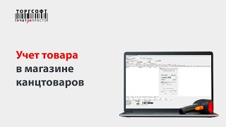 Автоматизация на примере магазина канцтоваров.Торгсофт. Вебинар_9(, 2013-08-09T13:13:58.000Z)